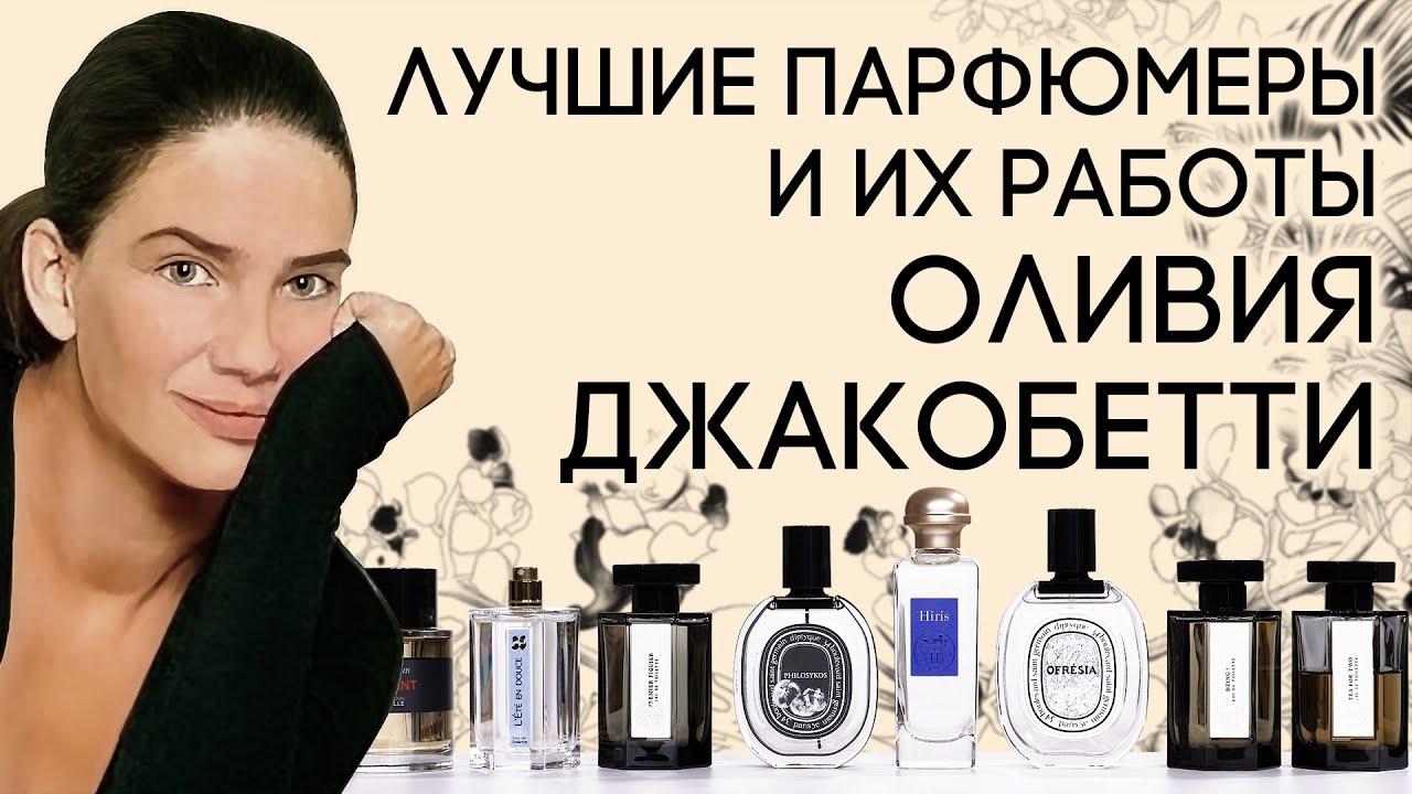 Выдающиеся парфюмеры и их творения: Оливия Джакобетти