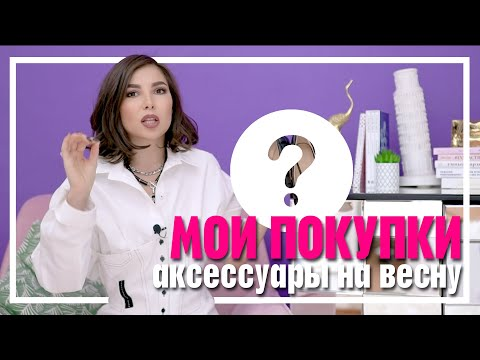 МОИ ПОКУПКИ ЛЮКС | Тренды аксессуаров 2020 | Карина Нигай