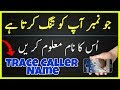 How To Trace Any Unknown Mobile Number - Trace Mobile Number Information - Urdu/Hindi