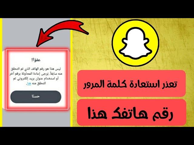حل مشكله تعذر استعاده كلمه المرور عن طريق رقم الهاتف للسناب شات Snapchat Youtube