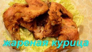 Рецепт жареной курицы на сковороде .Очень Вкусно.