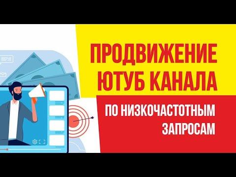 Продвижение ютуб канала по низкочастотным запросам. Пошаговая инструкция. | Евгений Гришечкин