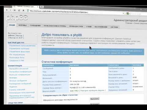 Основы администраторского раздела и создание категорий в форуме phpbb