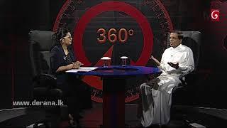 360 with President Maithripala Sirisena ( 06-02-2018 ) Thumbnail