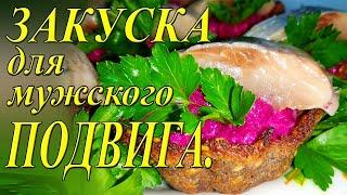 Необычная закуска/тарталетки из хлеба/вкусная начинка