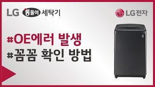 LG 일반 세탁기 OE…