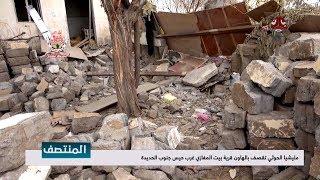 وقف إطلاق النار يدخل حيز التنفيذ في الحديدة ومليشيا الحوثي تقصف بالهاون قرية بيت المغازي غرب حيس