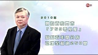 港視31台 與CEO對話 - CEC國際控股有限公司主席林偉駿先生