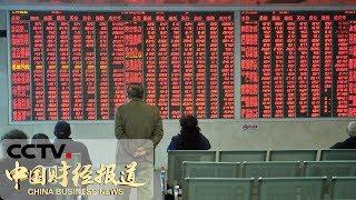 《中国财经报道》金融板块发力 上证综指盘中站上3000点 20190905 15:00 | CCTV财经