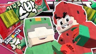거꾸로 수박바 쵸쵸우와 오리지널 수박바 도티!! [수박버튼을 찾아라: 마인크래프트] Minecraft - Find The Button - [도티]