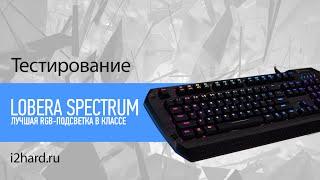 Обзор Tesoro Lobera Spectrum: лучшая RGB-подсветка в своем классе (Tesoro Lobera Spectrum Review)