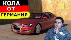 Как се регистрира / купува МПС от Германия? Какви документи ми трябват да регистрирам кола в ГЕР.