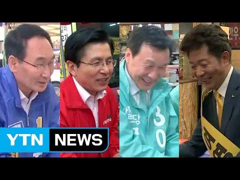 여야, 보궐선거 격돌...패스트트랙 급제동 / YTN