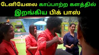 Bigg Boss Comes For Daniel's Rescue | Bigg Boss 2 Tamil