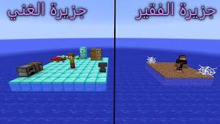 فلم ماين كرافت : جزيرة الفقير ضد جزيرة الغني MineCraft Movie