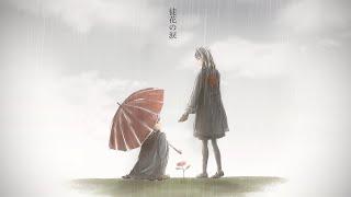 AirI 徒花の涙 を原キーで本気で歌ってみました。