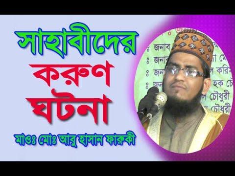 সাহাবীদের করুণ ঘটনা l  Abu Hassan Faruki Dinazpur l Islamic Waz Bogra