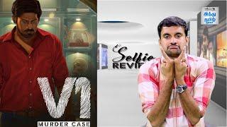 V1 Movie Review | Ram Arun Castro, Vishnupriya Pillai | Pavel Navageethan | Selfie Review