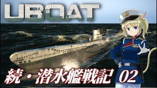 [ U-BOAT ] 続・潜水艦戦記 02 [ゆっくり実況]