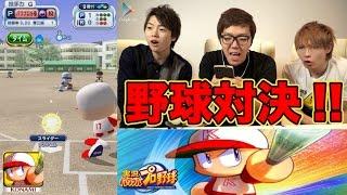 スマホのパワプロやってみた!【ヒカキンゲームズ with Google Play】 thumbnail