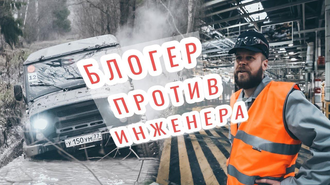 Новичок на УАЗЕ в грязи. Блогер на заводе! Обмен местами