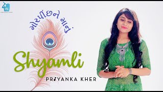 Shyamli  | Gujarati Serial Title Song 2 - Priyanka Kher Ft. Parth Thakar