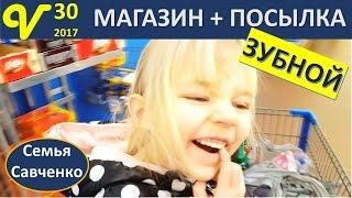 Будни многодетной мамы Влог 30 Магазины, зубной, ПОСЫЛКА из NY многодетная семья Савченко