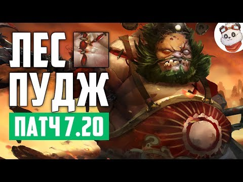 видео: Патч 7.20c — Новый лесной ПУДЖ!