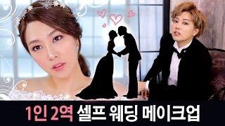 자웅동체? 1인 2역 셀프 웨딩 메이크업 튜토리얼 Self wedding makeup tutorial | SSIN