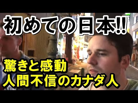初めて日本を経験し感動!!人間不信のカナダ人。中国、台湾を経て辿り着いた日本の違いに驚き!!【海外の反応】