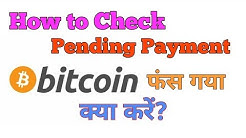 How to Check Bitcoin Transaction Status on Blockchain || Check Bitcoin Pending Payment
