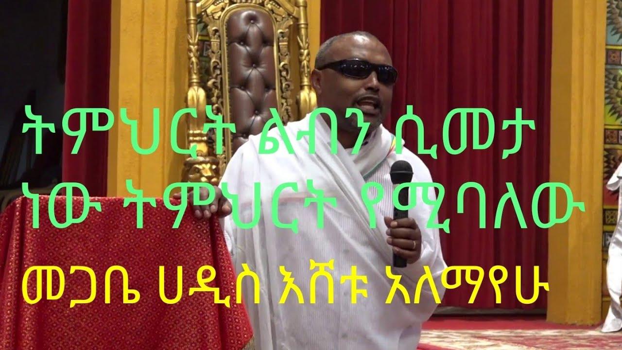 የመጋቤ ሀዲስ እሸቱ አለማየሁ አዲስ ስብከት አስደናቂ ንግግር Megabe hadis eshetu alemayehu sle ereft addis sebket 2019