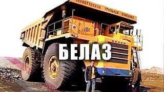 САМЫЙ БОЛЬШОЙ БЕЛАЗ В РОССИИ