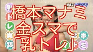 橋本マナミが「乳トレ」実践でバストアップと肩こり解消を報告 「中居正...