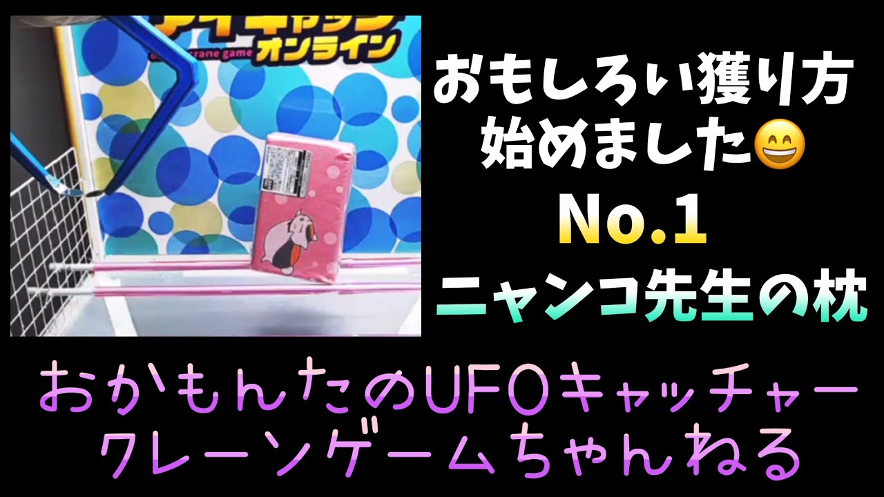 おもしろい獲り方始めました😄 No.1 『ニャンコ先生の枕』 #クレーンゲーム #UFOキャッチャー #ClawMachine #抓娃娃机 #夾娃娃機