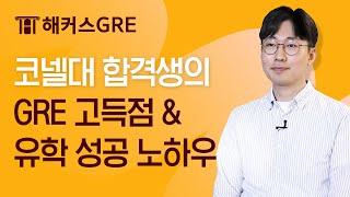 GRE 시험 코넬대 합격생의 GRE 졸업 비법&…