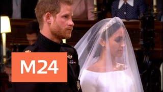 Смотреть видео Принц Гарри обвенчался с Меган Маркл - Москва 24 онлайн
