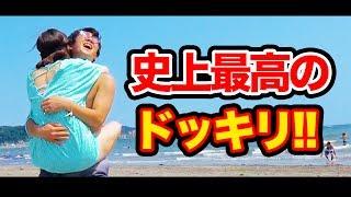 【どっきり】佐々木あさひさんにスイカ割りドッキリ仕掛けてみた!【佐々木あさひ × ボンボンTV】 thumbnail