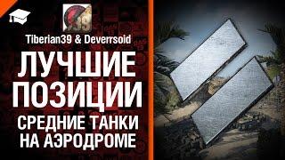 Лучшие позиции №1:  СТ на Аэродроме - от Tiberian39 и Deverrsoid [World of Tanks]