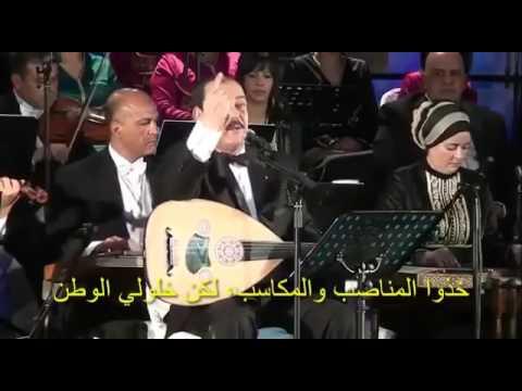 Khodou El Manasibe Ou Khaliwni El Watan