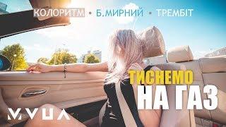 Колоритм, Б. Мирний та Трембіт – Тиснемо На Газ  (офіційне аудіо)