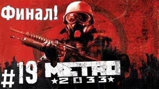 Прохождение Metro 2033 - часть 19 Финал