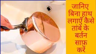4 Ways to Clean Copper Vessel at Home तांबे के बर्तन साफ़ करने के अनोखे तरीके।Clean Copper Vessel 