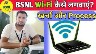 BSNL Wi-Fi कैसे लगवाएं ,खर्चा और Process   BSNL   BSNL broadband   BSNL Broadband Plans   BSNL WiFi