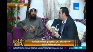 كاميرا مساء القاهرة في منزل الشيخ محمود عزام خال أيمن الظواهري
