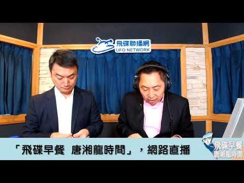 '19.03.12【觀點│唐湘龍時間】台日安保,蔡英文被打臉?