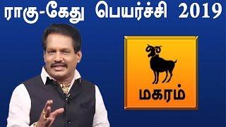 Rahu ketu Peyarchi 2019 Tamil | Makaram | ராகு கேது பெயர்ச்சி 2019 மகரம் ராசி Oneindia Tamil