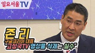 """존 리 구글코리아 대표 """"고성국TV 영상물 삭제는 실수"""""""
