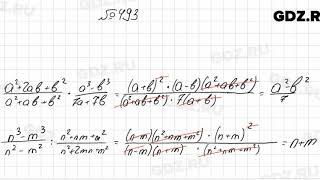 № 493 - Алгебра 7 класс Колягин