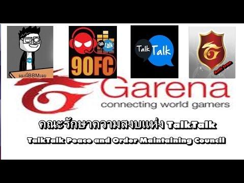 [คลิปเต็ม]:: DJ BBM vs Hacker Iran [TalkTalk Thailand] [HD]